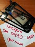 Тачскрин (сенсорное стекло) для Samsung S5250 Wave 525 оригинал Черный