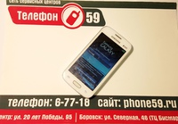 Смартфон Samsung Galaxy Star Plus S7262