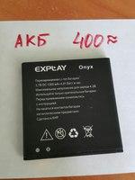 Аккумуляторная батарея для Explay Onyx 1300mAh