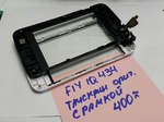 Тачскрин с рамкой для Fly IQ 434