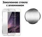 Защитное стекло алюминий+стекло для Iphone 6 Silver
