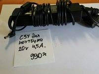 Сетевое зарядное устройство для Ноутбука 20V 4,5A