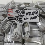 USB кабель 8pin Белый