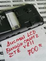 Дисплей LCD для Билайн Смарт2 ZTE Y811