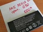 Аккумуляторная батарея для Nokia Lumia 630 оригинал Б/У